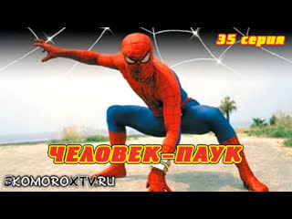 Человек-Паук / Toei Spiderman (35 серия) (озвучка SkomoroX)