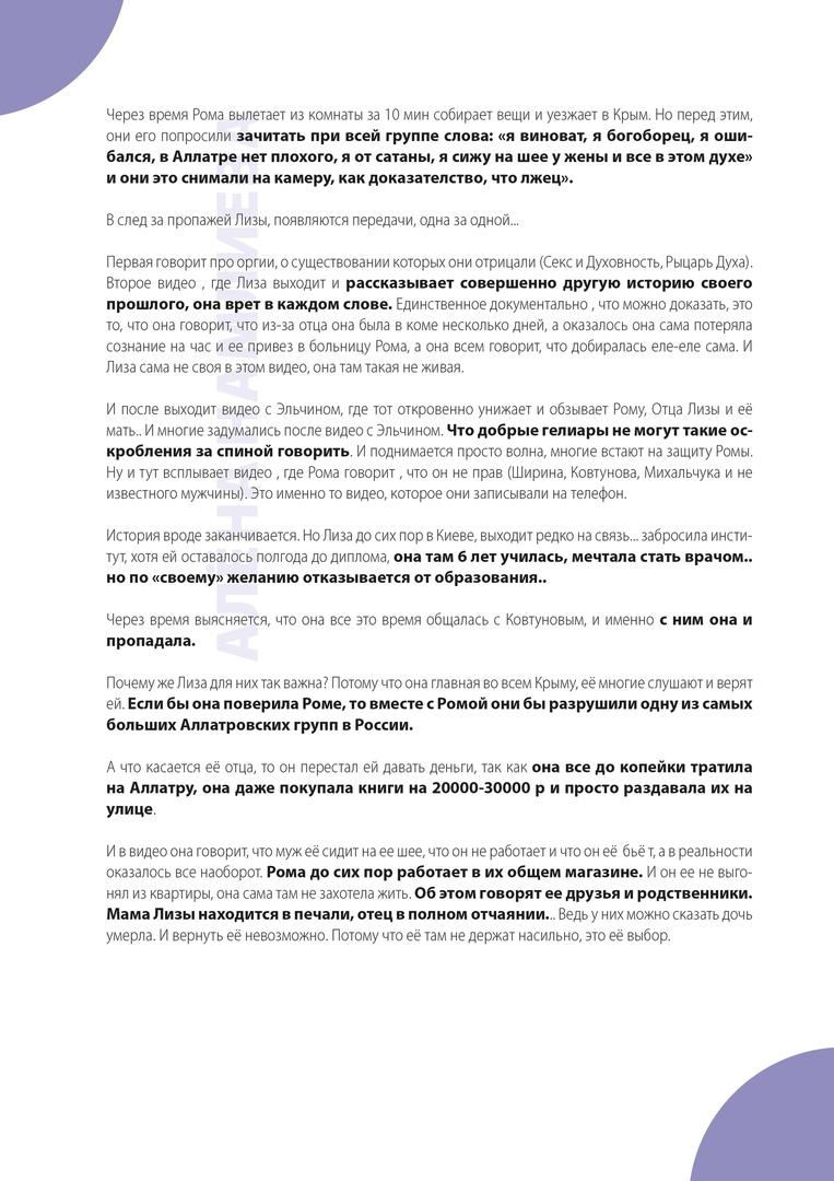 """Алёна Намлиева - Подробный разбор """"АллатРа"""" Опасности этого учения DHoY85pQaiU"""