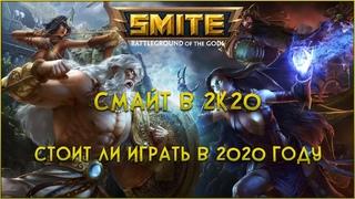 Стоит ли играть в SMITE в 2020 году / Смайт в 2к20 году