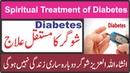 Diabetes Ka ilaj Rohani Masiha || Diabetes Yani Sugar ka rohani Ilaj || شوگر کا روحانی علاج