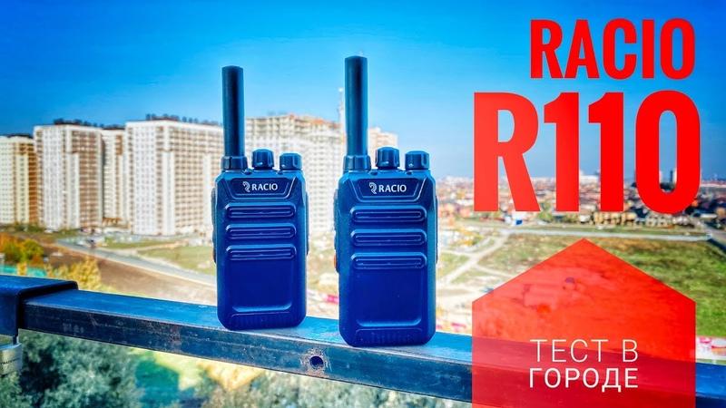 Racio R110 Тест дальности связи в городе