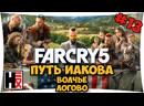 FarCry 5 ● ПРОХОЖДЕНИЕ 13 ● ПУТЬ ИАКОВА Волчье Логово