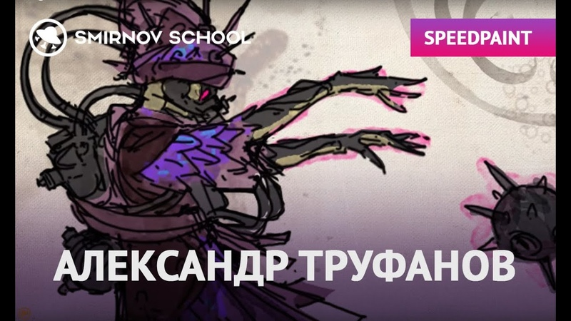 Speedpaint by Alexander Trufanov. Smirnov School.
