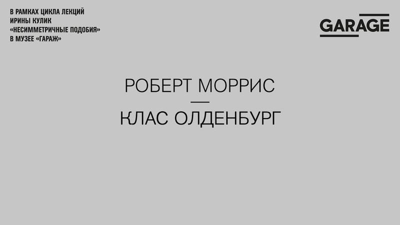 Лекция Ирины Кулик Роберт Моррис Клас Олденбург