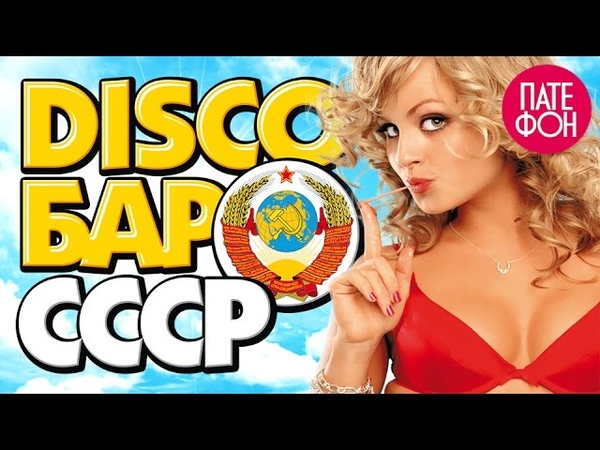DISCO БАР СССР (сборник) DISCO BAR USSR (various artists)