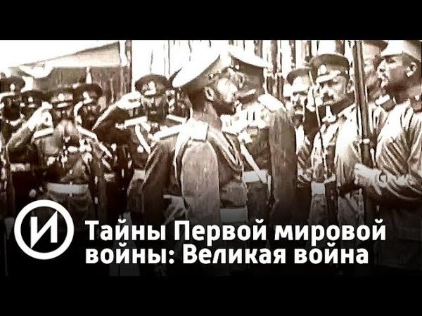 Тайны Первой мировой войны: Великая война. Фронт русский. Фронт французский | Телеканал История