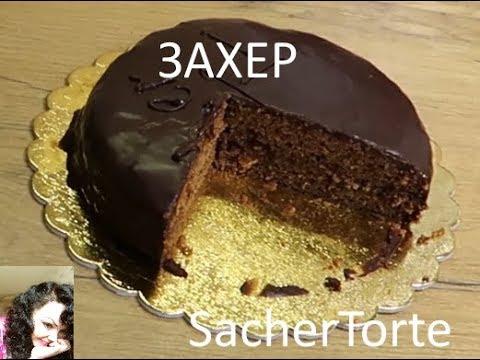 Sacher это блаженство Рецепт десерта Захер Любимое лакомство шокоголиков
