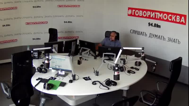 Экономика с Михаилом Хазиным на радио ГоворитМосква 29.07.2019