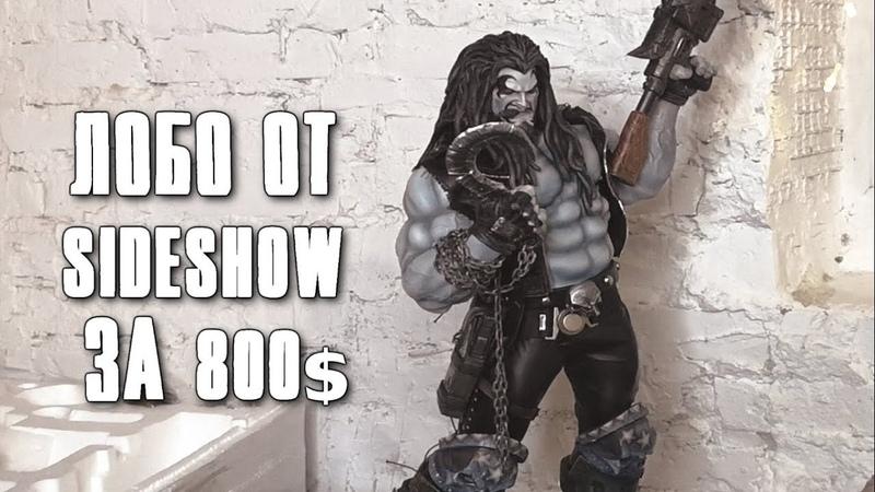 Обзор на статую Лобо от Sideshow!