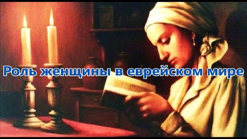 Роль женщины в еврейском мире Реб Леви Артюшкин