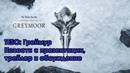 TESO Greymoor Chapter — Греймур, он же Западный Скайрим, анонсирован! Трейлер, разбор и новости