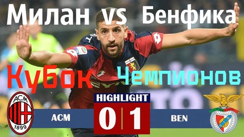 Милан vs Бенфика 1:0 Обзор матча 28/07/2019 МЕЖДУНАРОДНЫЙ КУБОК ЧЕМПИОНОВ