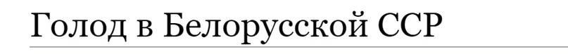 Белорусский «голодомор», изображение №2