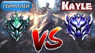 ШОК! Diamond 1 лесник во вражеской команде! ★ КЕЙЛ (Kayle) vs ТААМ КЕНЧ (Tahm Kench) ★  (TOP)