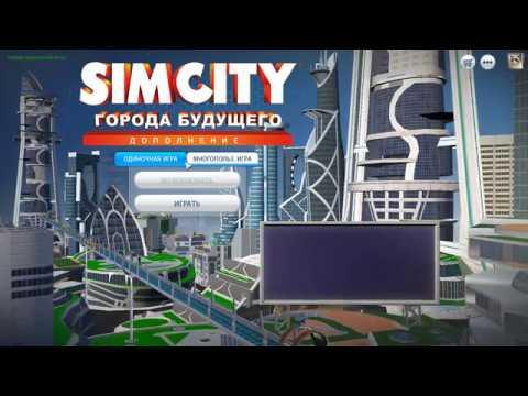 SimCity 5 - день первый