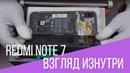 Обзор Redmi Note 7 - взгляд изнутри. Оценка качества сборки и ремонтопригодности   China-Service