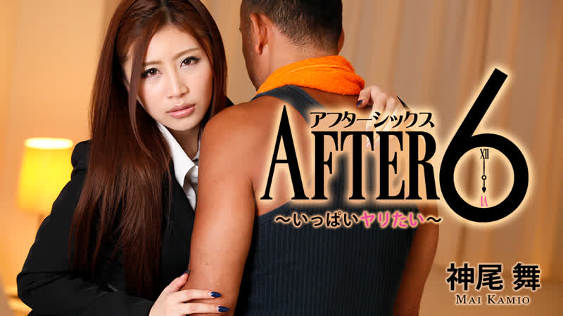 Японское порно Mai Kamio japanese porn All Sex, Blow Job, Stockings, Office, Secretary, Doggy