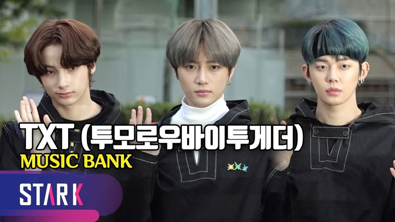 Looking forward to TXT's stage today! 191108_ MUSICBANK (투모로우바이투게더, 오늘도 너의 무대를 기다려)