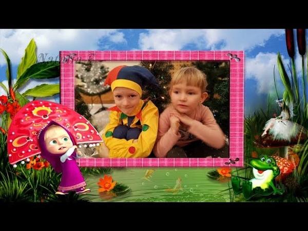 Детский проект для Ромы и Маши