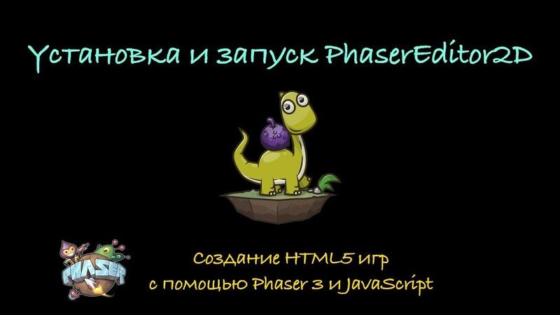 2. Установка и запуск PhaserEditor2d. Создание HTML5 игр с помощь Phaser 3 и JavaScript