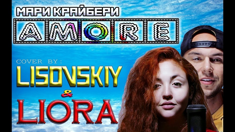 Мари Краймбрери AMORE LISOVSKIY ft ЛИОРА КОТЛЯР КАВЕР COVER