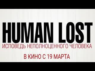 Human Lost:  Исповедь неполноценного человека - русский трейлер