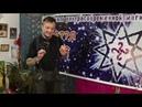 Магия = метафизика многоплановое рассмотрение основ магии. Лектор Ян Азин.\о. Хортица - 1 ч
