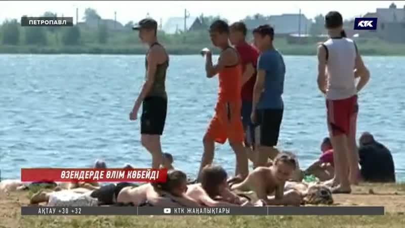 Петропавлда бір айдың ішінде 22 адам суға кеткен