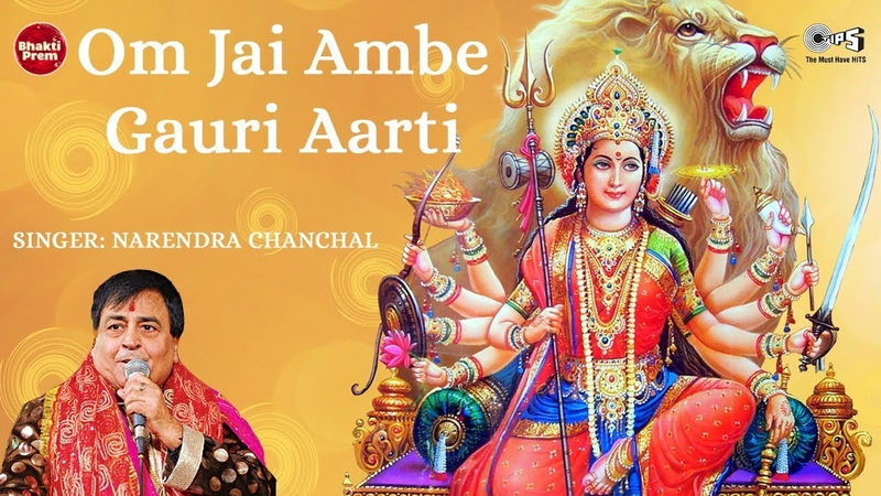 Om Jai Ambe Gauri Aarti Narendra Chanchal Ambe Maa Aarti Navratri Songs 2018