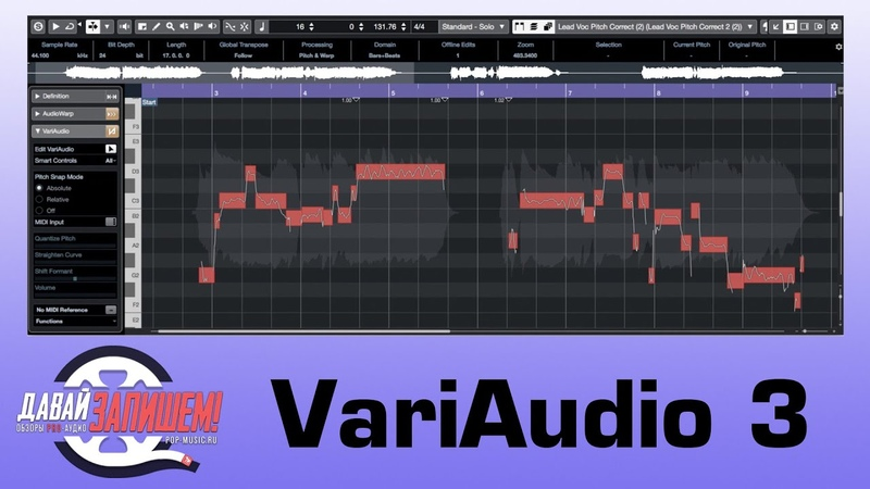 Обработка голоса автотюн Плагин для вокала VariAudio 3 Cubase