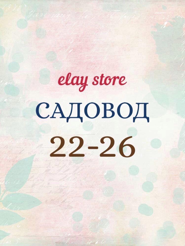 САДОВОД 22-26 | elay store