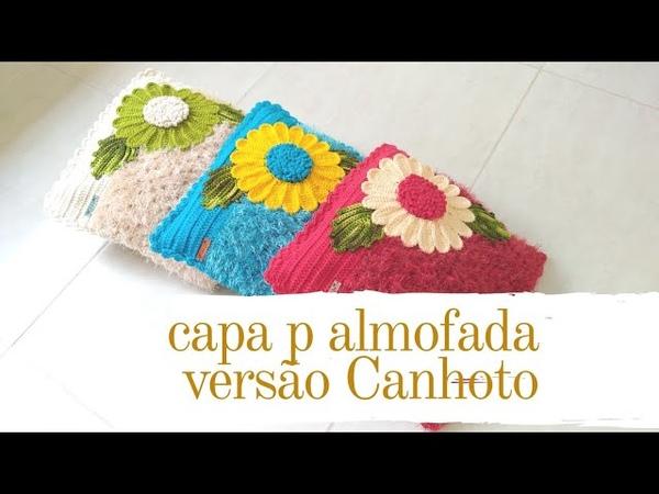 Capa para almofada Margarida em crochê Versão canhoto