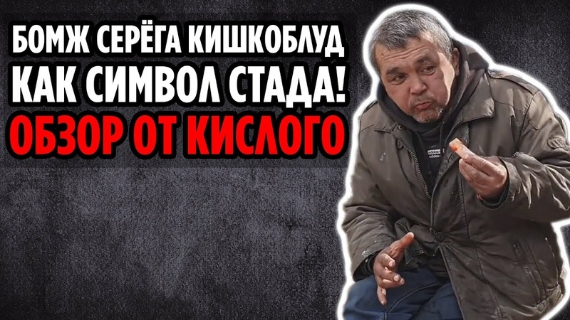 БОМЖ СЕРЁГА КИШКОБЛУД С ABRACADABRA TV, КАК СИМВОЛ СТАДА! - [ОБЗОР ОТ КИСЛОГО]