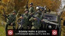 ArmA 3 Воины мира и добра Виртуальная Война на FT 2 RHS 15