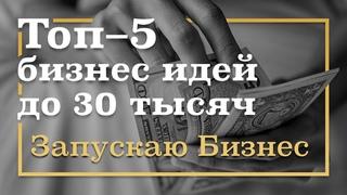 ТОП-5 ИДЕЙ для Первого Бизнеса БЕЗ ВЛОЖЕНИЙ или с вложениями до 30 тыс.  Бизнес идеи 2019
