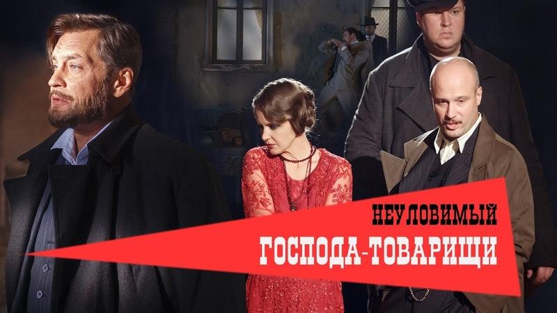 Господа Товарищи Фильм 3 Неуловимый Феникс Кино Детектив