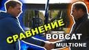 BobCat VS MultiOne! Сравниваем минипогрузчики Они такие разные