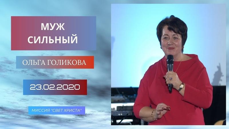 Муж сильный Ольга Голикова 23 февраля 2020 года