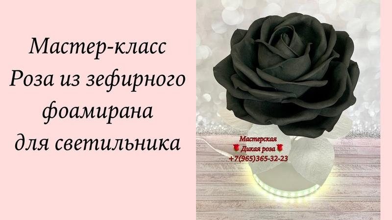 МК Светильник Черная роза из зефирного фоамирана
