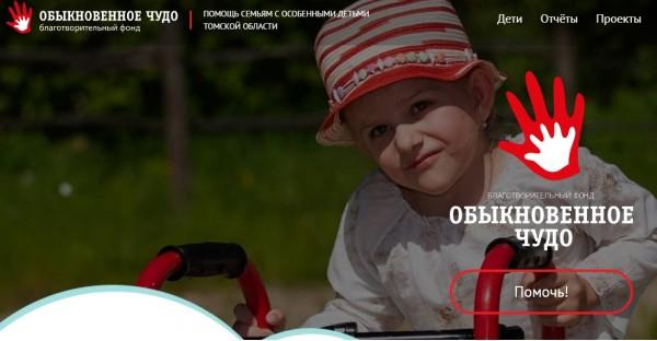 Социальный проект благотворительный фонд СПб