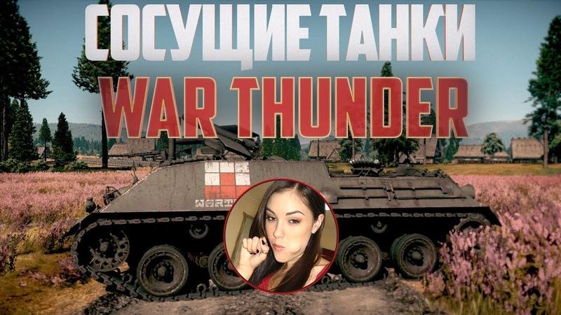 СОСУЩИЕ ТАНКИ в War Thunder