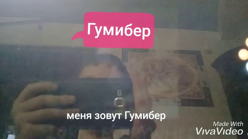 New Gamibear Rusian Verson Gummy bear rusian verson смотреть онлайн без регистрации