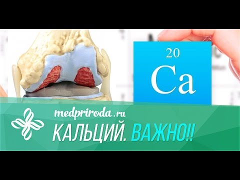 Кальций в организме Нехватка кальция