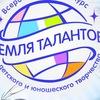 """""""Земля талантов"""" - 57reg"""