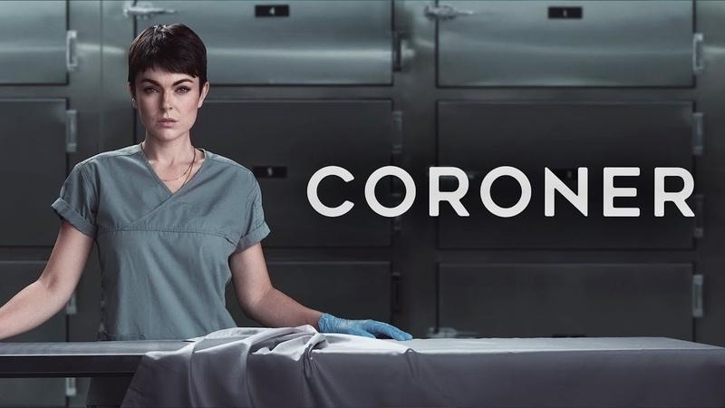 Коронер 2 сезон 1 серия смотреть онлайн