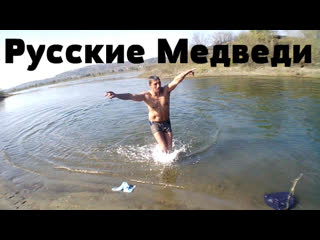 Russian bear trenning