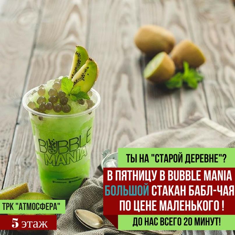 Более 100 000 рублей на продвижении чайной станции (Bubble-Tea), изображение №8
