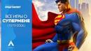 Все игры о Супермене (1979 - 2006)