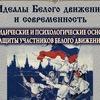Идеалы Белого движения и современность