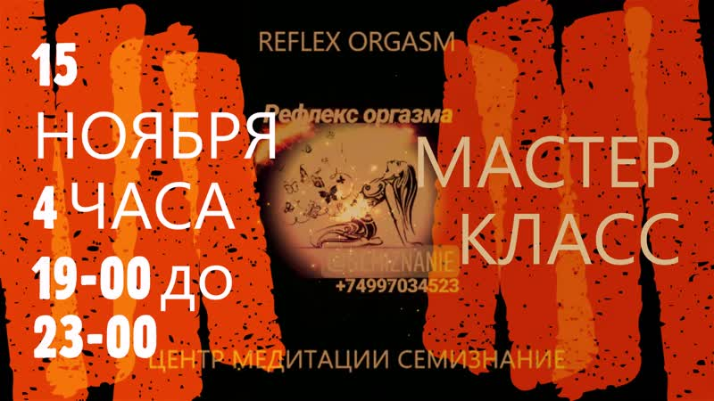 15 НОЯБРЯ | с 19-00 до 23-00 | МАСТЕР КЛАСС | 4 ЧАСА | Практика | Рефлекс Оргазма | REFLEX ORGASM | MEDITATION | СемиЗнание